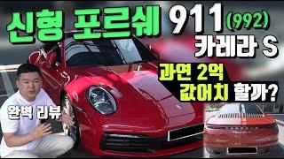신형 포르쉐 911(9…