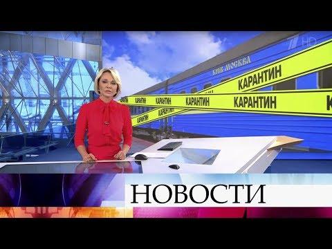 Выпуск новостей в 18:00 от 21.02.2020
