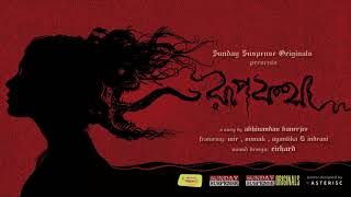 Sunday Suspense Originals | Episode 01 |  Roopkatha | Mirchi 98.3