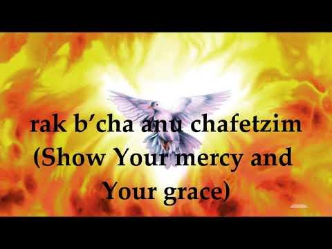 Bo Ruach Elohim (Come Spirit of God ) - Lyrics and English Translation