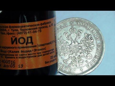 тест этой спорной монеты из серебра на йод