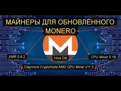 Майнеры для обновлённого Monero на алгоритме CryptoNight v7.