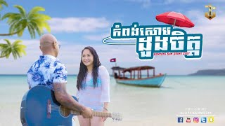 Jay Chan - កំពង់សោមដួងចិត្ត Kompong Som Doung Chet (Official Music Video)