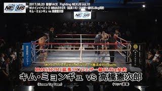 【Fight】 Fighting NEXUS vol.10!! 高橋憲次郎 vs キム・ミョンギュ Kenjiro Takahashi vs Kim Myeonggu