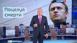 Каспаров, Касьянов, Навальный и поцелуй смерти