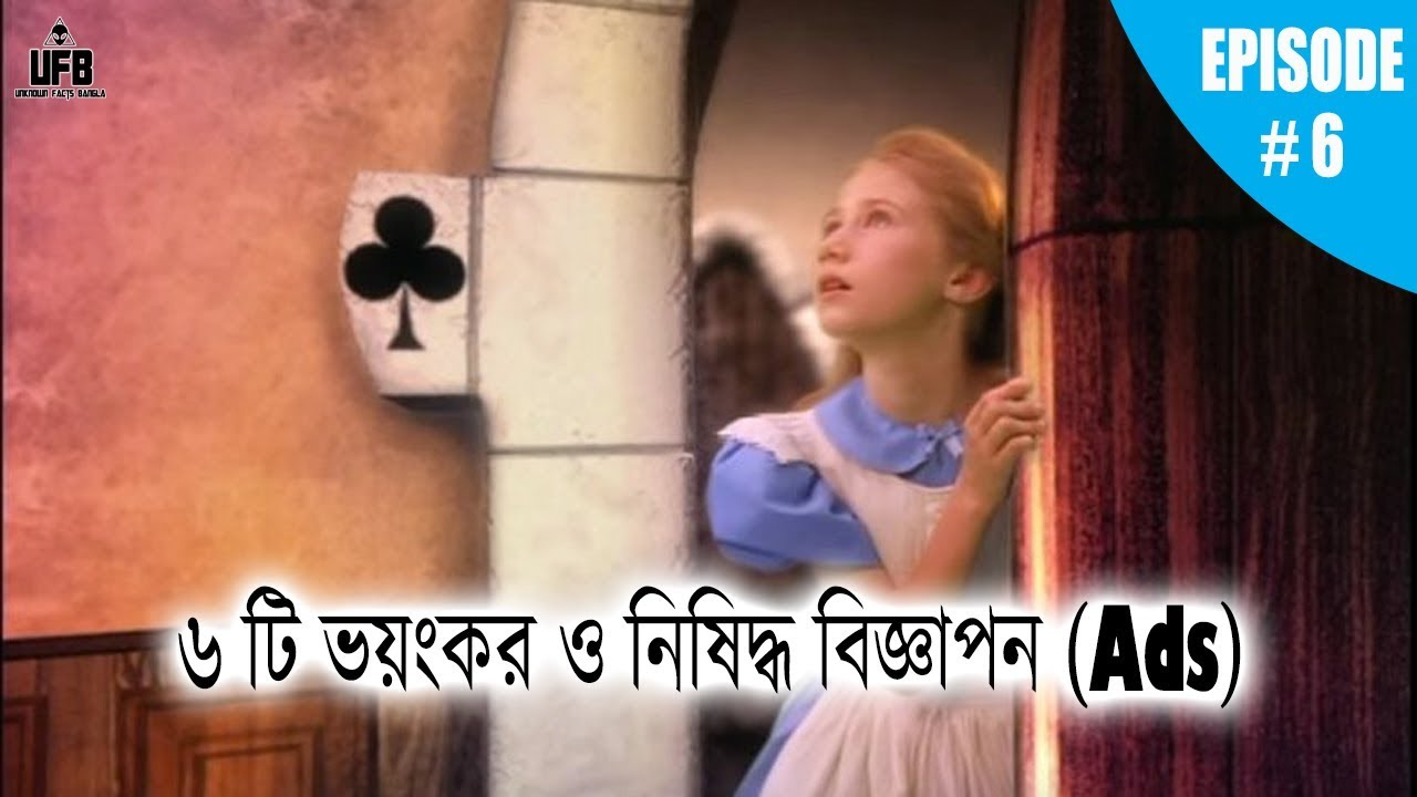 ৬ টি ভয়ঙ্কর ও নিষিদ্ধ বিজ্ঞাপন (Ads)  || EPISODE 6 || by Unknown Facts Bangla ||