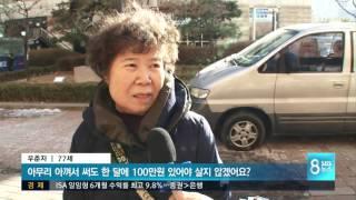 """은퇴 부부 """"月 236만 원 필요""""…국민연금 갖고 어림없다 / SBS"""