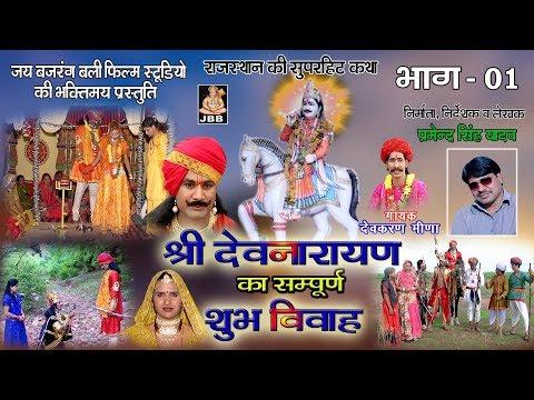 """श्री देवनारण का शुभ विवाह भाग -1""""Shree dev narayan ka shubh vivah -1"""""""