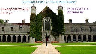 VLOG. Университеты Ирландии. Сколько стоит образование в Ирландии?