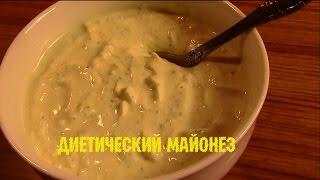 Как сделать диетический майонез по Дюкану How to make diet by Dukan mayonnaise