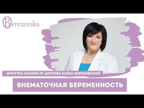 Внематочная беременность - Др. Елена Березовская