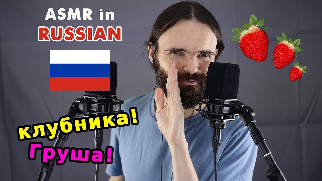 ASMR French man makes you fall asleep in Russian 2 (расслабление, асмр на русском)