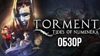 Torment: Tides of Numenera - Идеальное дополнение к Planescape: Torment (Обзор/Review)