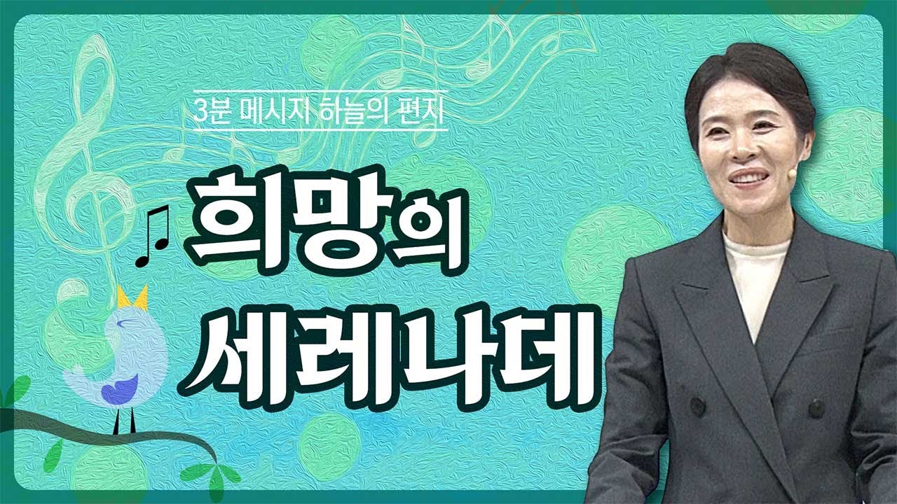 희망의 세레나데 / 차영아목사 '하늘의 편지' / 2020. 11. 18