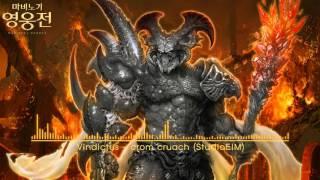 vindictus BGM - crom cruach(마영전 / 영웅전 / 마비노기 영웅전 / bgm / ost / 브금 / 크로우 크루아흐 / 스튜디오eim)