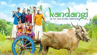 Kandangi An Old Traditional Rendition New Tamil Christmas 2019