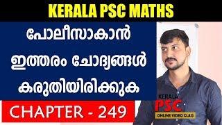 Police Constable Maths Model Questions | Kerala PSC 2018| Chapter#249 | A2Z Tricks Kerala PSC Maths