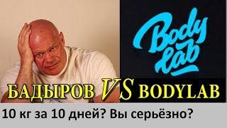 Бодилаб - онлайн фитнес-школа или фантазеры?