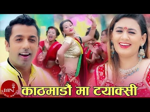 Hit Nepali Teej Song