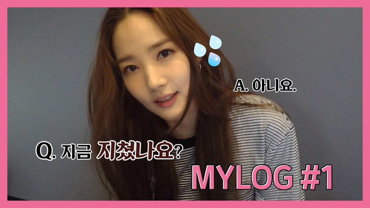 Download [박민영] MYLOG #1 : 박민영 아이돌 컴백 준비과정 대공개 (Park Min Young) [ENG SUB]
