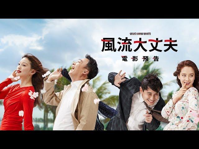 【 風流大丈夫】What a man wants 成人專屬麻辣喜劇 5/11(五)你風了嗎?