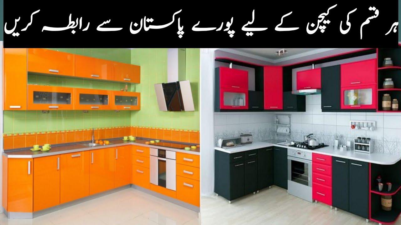 Simple Kitchen Cabinet Design Ideas Modular Kitchen Design Pakistan 2020 Modern Kitchen Mostly Youtube