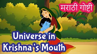 Universe in Krishna's Mouth Story in Marathi | Little Stories For Kids | Pebbles Marathi
