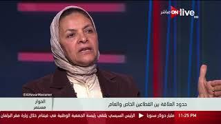 الحوار مستمر - د. يمن الحماقي: القطاع الخاص بدأ منذ الحرب العالمية الأولى ولكن في عام 1952 تم ذبحه