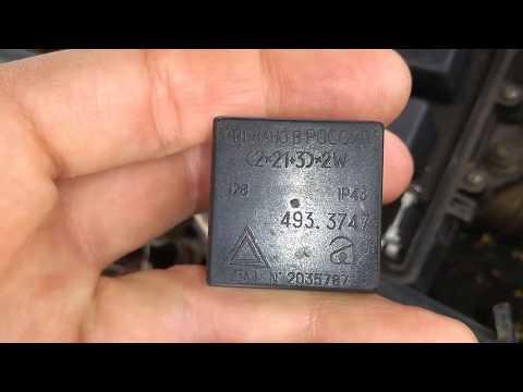 Не работают поворотники и аварийка (ВАЗ-21099)