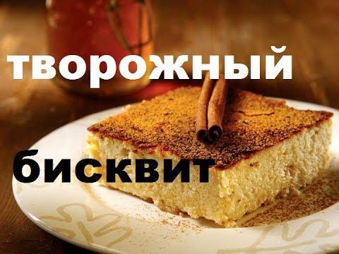 Творожный Бисквит - Что Приготовить Из Творога