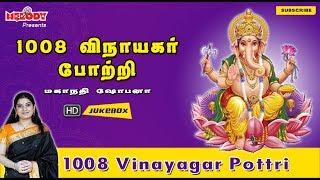 1008 Vinayagar Potri | Tamil Bhakti Songs | Mahanadhi Shobana | Tamil God Songs