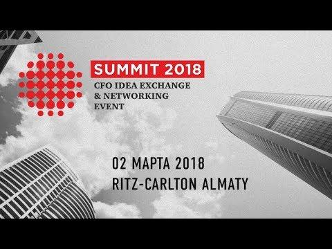 Прямая трансляция CFO SUMMIT KAZAKHSTAN 2018 Часть 1