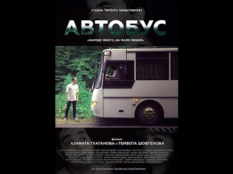 Короткометражный фильм 'Автобус'.