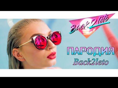 Время и Стекло - Back2Leto (ПАРОДИЯ)