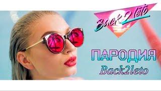 Время и Стекло Back2Leto ПАРОДИЯ