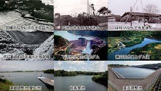愛知用水 通水50年 [Network2010]