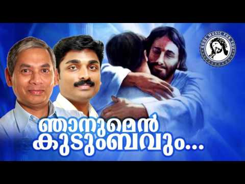 njanumen kudumbavum new malayalam christian devotional album song karunakadal 2016 malayalam kavithakal kerala poet poems songs music lyrics writers old new super hit best top   malayalam kavithakal kerala poet poems songs music lyrics writers old new super hit best top