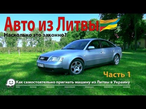 Как пригнать и ездить на авто из Литвы? (часть 1)