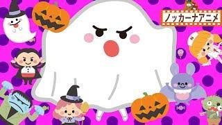 ハロウィンのなかまたちが登場するいないいないばぁアニメです。 ☆おすすめ「子供向けアニメ」はこちらです→https://www.youtube.com/watch?v=yRsQSAVHYd4...