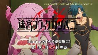 TVアニメ「迷宮ブラックカンパニー」Blu-ray&DVD発売告知CM