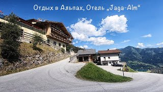 Отдых в Альпах обзор отеля Jaga Alm Знакомство с отелем
