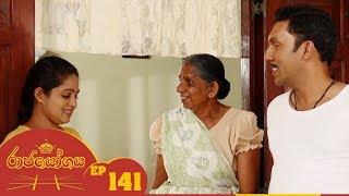 Raja Yogaya | Episode 141 - (2019-01-28) | ITN Thumbnail