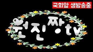 🇰🇷 국회앞투쟁현장 🇰🇷밤샘지킴이 9일차