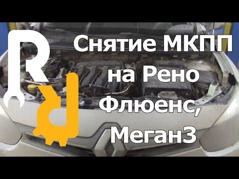 Снятие МКПП Рено Флюенс,Меган3