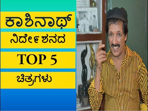 TOP 5 KASHINATH DIRECTED MOVIES