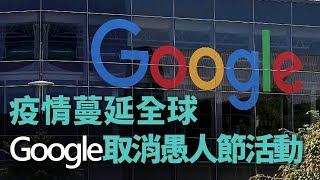 疫情蔓延全球 Google取消愚人節活動【央廣新聞】