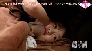 행거갑 나카니시 치요리 AKB48 旅少女 Ep04.