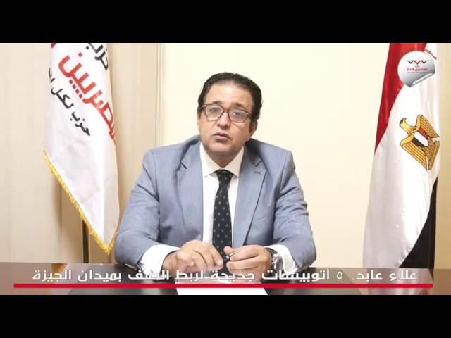 علاء عابد: ٥ اتوبيسات جديده لربط الصف بميدان الجيزه