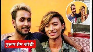 पुरूष प्रेम जोडी    बिहे भाको २बर्ष - हामी एक-अर्का बिना बाच्न सक्दैनौं।Ashik and Niraj Interview