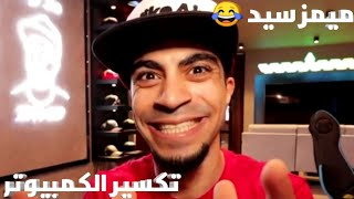 ميمز سيد : تكسير الكمبيوتر | نكت سيد | جدي ولا عمي 😂 | شبكة العاب العرب | SAYED FaNs